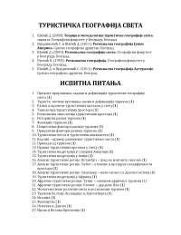 2012 Turisticka geografija sveta - pitanja i skripta Geografski fakultet u Beogradu_