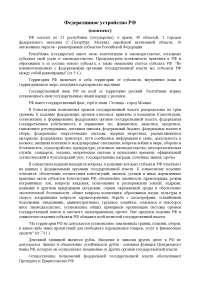 Реферат на тему Федеративное устройство РФ