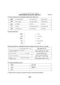 Disobeys - Learn Arabic and Quran - Quiz