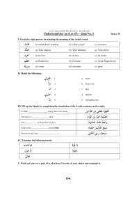 Established and Standing - Learn Arabic and Quran - Quiz