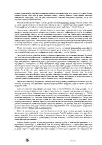 Bilansi OSNOVI FINANSIJA-SKRIPTA-ISPITNA PITANJA-OSNOVI FINANSIJA-EKONOMIJA-8