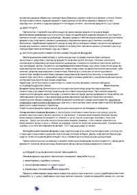 Cena akcija-OSNOVI FINANSIJA-SKRIPTA-ISPITNA PITANJA-OSNOVI FINANSIJA-EKONOMIJA-3