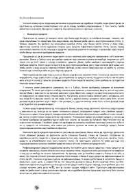Licno finansiranje OSNOVI FINANSIJA-SKRIPTA-ISPITNA PITANJA-OSNOVI FINANSIJA-EKONOMIJA-9