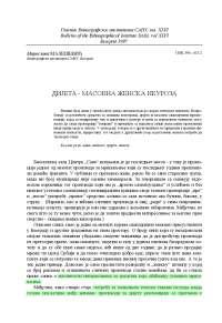 -Masovna-Zenska-Neuroza