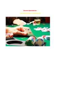 Tesina nuove dipendenze il gioco d'azzardo da passatempo a dipendenza
