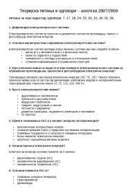 Ispitna teorijska pitanja i odgovori 80 od 90