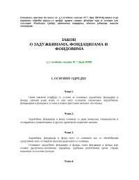 Zakon o zaduzbinama fondacijama i fondovima