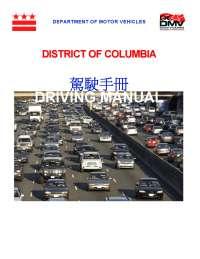 Automobiledriversmanual chinese