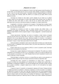 """""""Маркизот од Салуцо"""" Џовани Бокачо"""