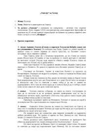 """""""Одисеја"""" Хомер, Beleške' predlog Italijanski"""