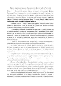 """""""Парадоксот на Диоген"""" Томе Арсовски"""