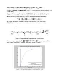 Laboratorijska vezba 1 - RC kolo