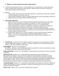 Социологија васпитања и образовања ИСПИТ