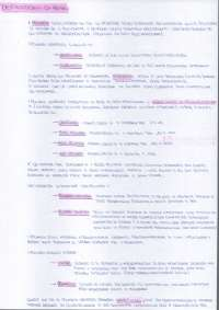 Materiali polimerici A - Ingegneria chimica Polimi, Appunti di Strutture e Materiali