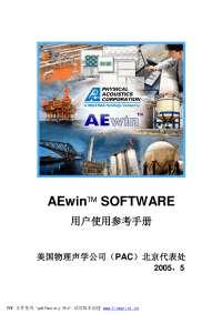 Aewin中文说明书