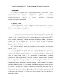 Административный арест как мера административного наказания