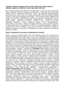 Skripta iz knjizevnosti za decu, Beleške' predlog Srpski jezik i književnost