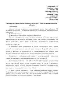 Сравнительный анализ рождаемости Республики Татарстан и Нижегородской области.
