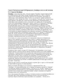 В.Ф.Попов, О.Н.Толстихин Общая экология Якутск 2000