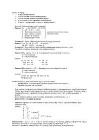 Elementikombinatorike, Beleške' predlog Matematika
