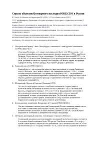 Список объектов Всемирного наследия ЮНЕСКО в России