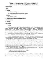 1. stanje Životne sredine u srbiji