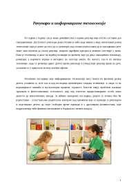 Racunar i dete od prve godine do predskolskog uzrasta