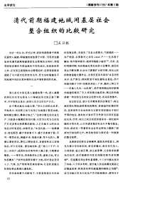 the background of Fujian and the people who lived there in Ming and Qing Period