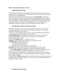Psihologija-Fakultet organizacionih nauka