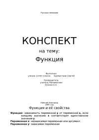 Функция и ее свойства реферат по математике , Сочинения из Математика