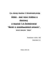 Грех как путь смерти и небытия в работе П.А. Флоренского реферат по философии , Сочинения из Философия