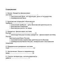 Банки и банковская система в России и США реферат по банковскому делу , Сочинения из Банковское дело