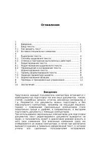 Ввод и редактирование данных в Word реферат по программированию и компьютерам , Сочинения из Программирование