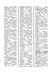 Зоология беспозвоночных для педагогических ВУЗов шпора по зоологии
