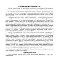 Святой Паисий Величковский доклад по религии и мифологии