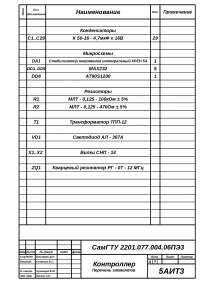 Аппаратно-программные средства периферийных устройств системы сбора показаний счетчиков тепловой энергии диплом по программированию и компьютерам , Дипломная из Программирование