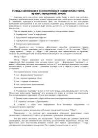 Методы запоминания экономических и юридических статей, правил, определений, теорем доклад по психологии