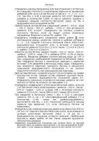 Бетоны контрольная по технологии , Egzaminy из Материаловедение и технологии материалов