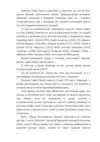 В.С. Пикуль реферат по русской литературе