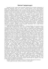 Письмо Стародума другу сочинение по русской литературе