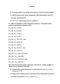 Вариант 3 НАРХОЗ Определить норму времени на обработку партии деталей контрольная по новому или неперечисленному предмету
