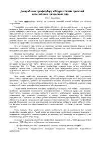 До проблеми профвідбору абітурієнтів (на прикладі педагогічних спеціальностей) реферат по зарубежной литературе на украинском языке