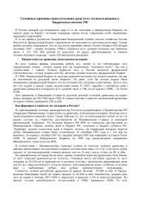 Основные причины непоступления средств от лесопользования в бюджетную систему РФ доклад по праву