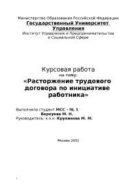 Расторжение трудового договора по инициативе работника курсовая по праву