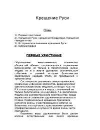 Крещение на Руси реферат по истории
