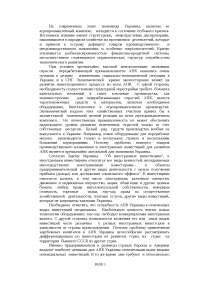 АПК Украина реферат по новому или неперечисленному предмету
