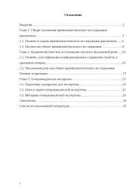 Криминалистическое исследование письма и письменной речи курсовая по криминалистике