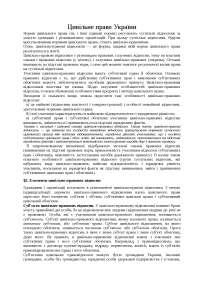 Цивільне право України лекция по праву на украинском языке