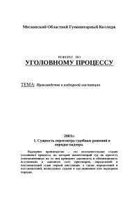 Производство в надзорной инстанции реферат по уголовному праву и процессу