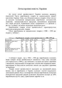 Легкая промышленность Украины реферат по новому или неперечисленному предмету